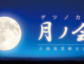 月ノ会 (ゲツノカイ・毎月第一月曜日開催・鹿児島異業種交流会)